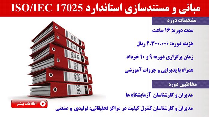 ISO 17025 Documentation دوره های آموزشی سری ISO/IEC 17025