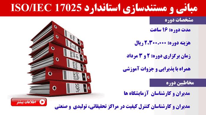 ISO 17025 Documentation1 سری جدید دوره های ایزو ای ایی سی 17025