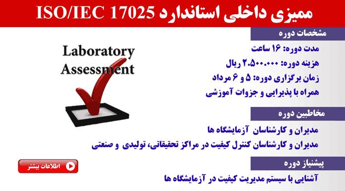 ISO 17025 Internal Audit1 سری جدید دوره های ایزو ای ایی سی 17025